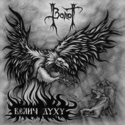 Volot / Волот - Велич духу