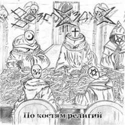 Vozmezdie / Возмездие - По костям религий