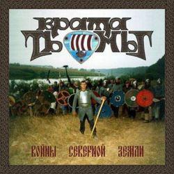 Vrata Tmy / Врата Тьмы - Войны северной земли