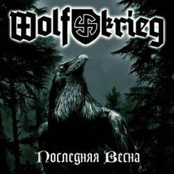 Reviews for Wolfkrieg - Последняя весна