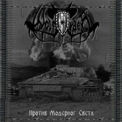 Wolforder - Protiv Modernog Sveta