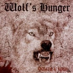 Wolf's Hunger - Retaliation in Blood