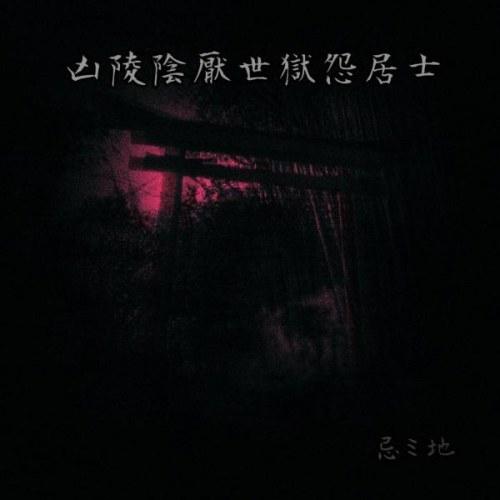 Reviews for Fierce Mausoleum / 凶陵陰厭世獄怨居士 - 忌ミ地