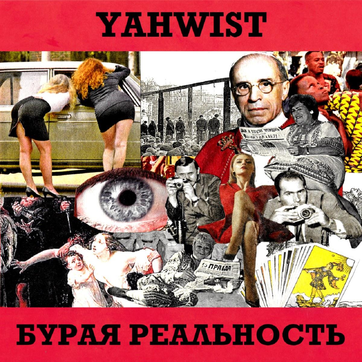 Yahwist - Бурая реальность