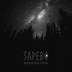 Zarevo / Зарево - Всполохи ночи