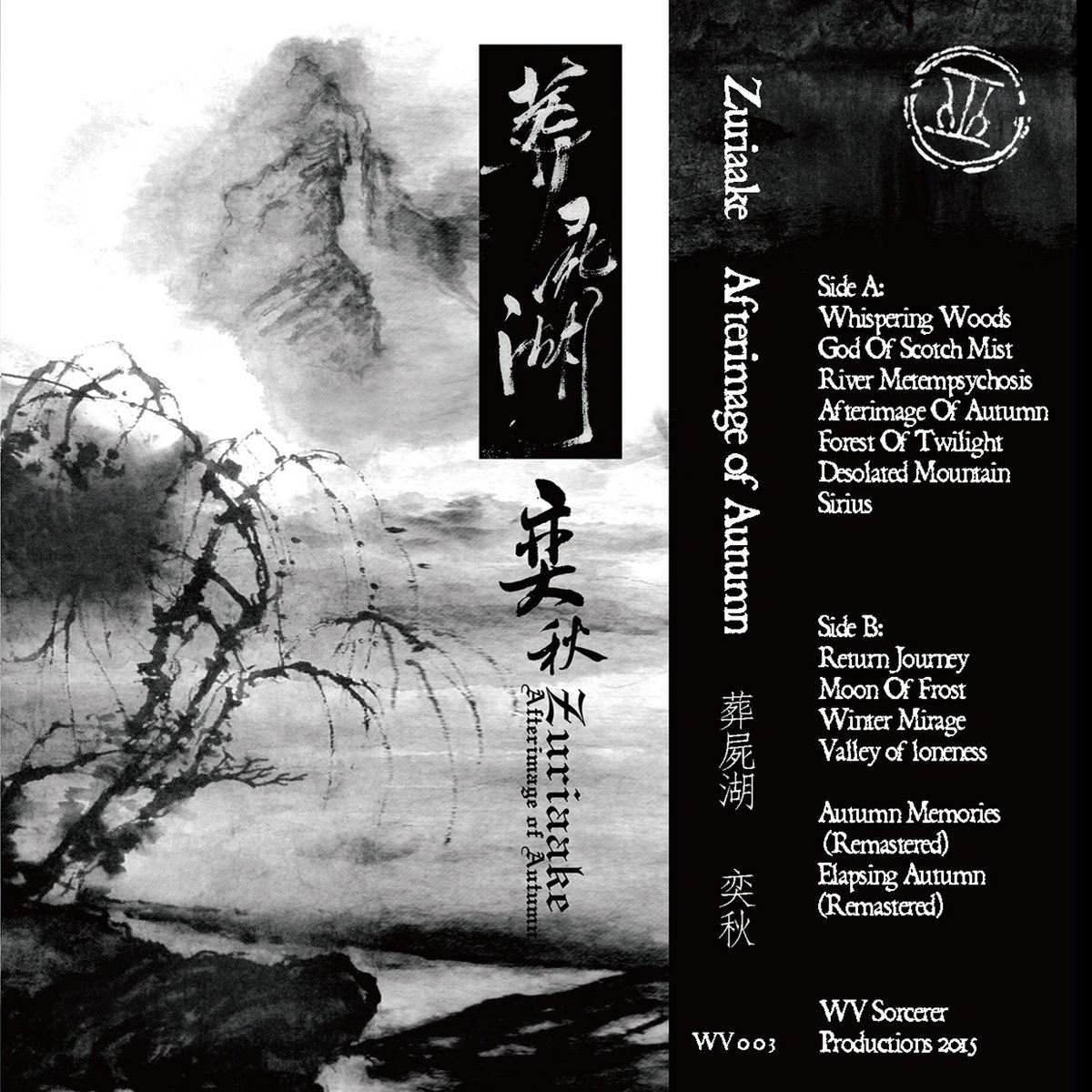 Review for Zuriaake / 葬尸湖 - 弈秋 (Afterimage of Autumn)