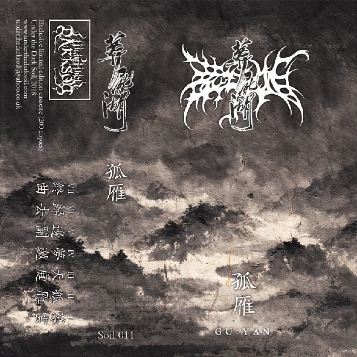 Review for Zuriaake / 葬尸湖 - 孤雁 (Gu Yan)