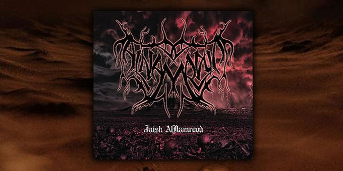 New Al-Namrood EP out now